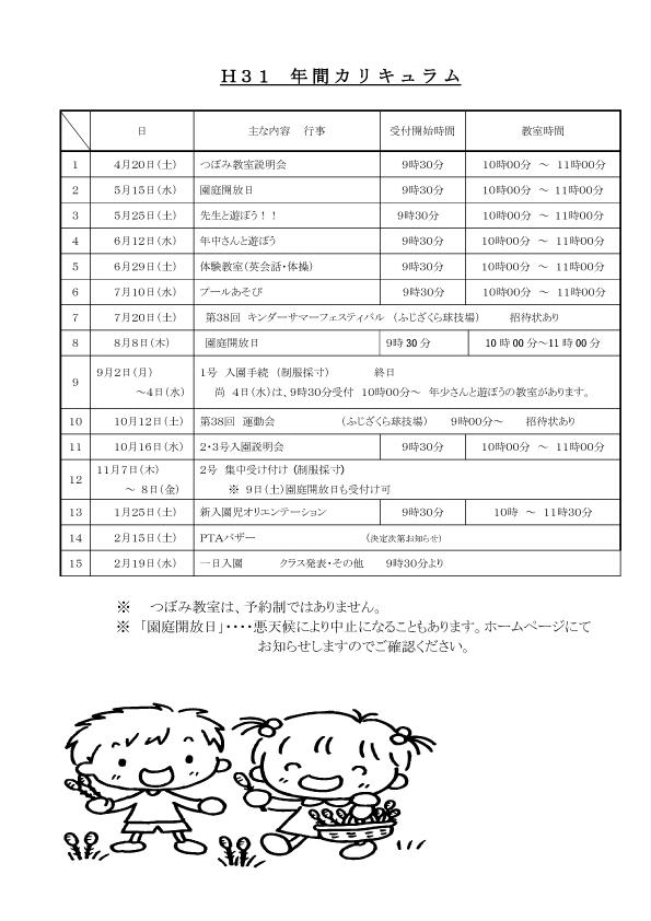 tsubomi-schedule
