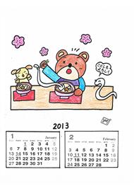アトムくんカレンダー01