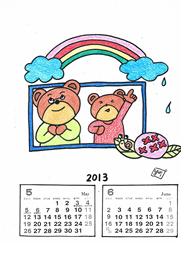 アトムくんカレンダー05