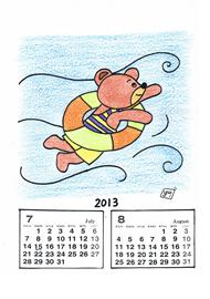 アトムくんカレンダー07