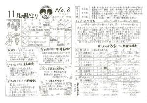 MX-2610FN_20171101_175258_001