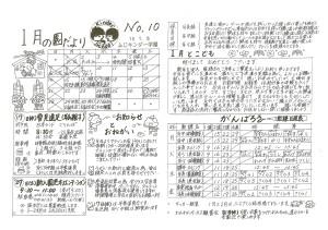 MX-2610FN_20180110_174402_001