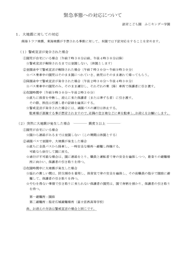 kinkyuujitai-taiou_1