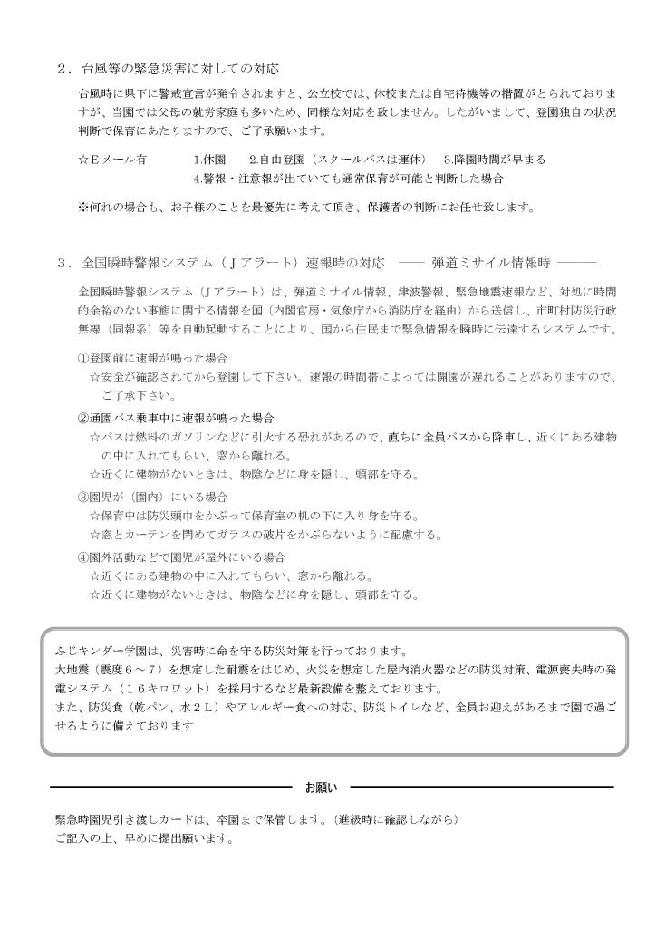 kinkyuujitai-taiou_2